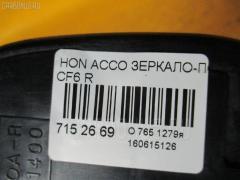 Зеркало-полотно Honda Accord wagon CF6 Фото 3