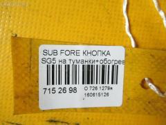 Кнопка Subaru Forester SG5 Фото 3