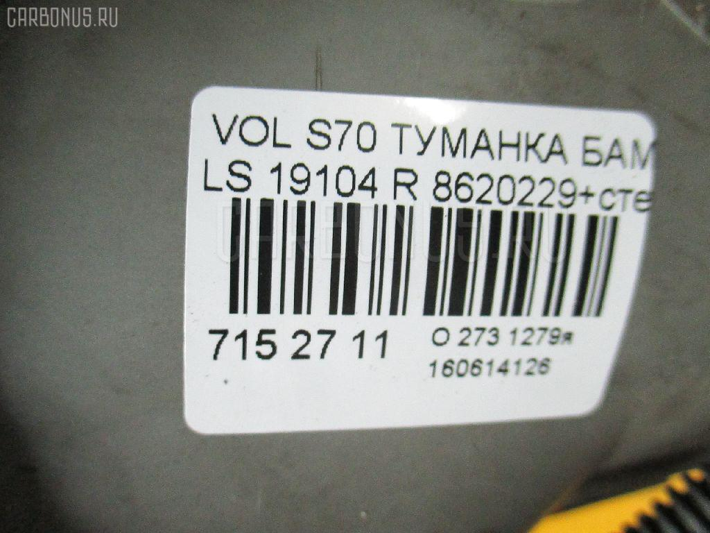 Туманка бамперная VOLVO V70 II SW Фото 4