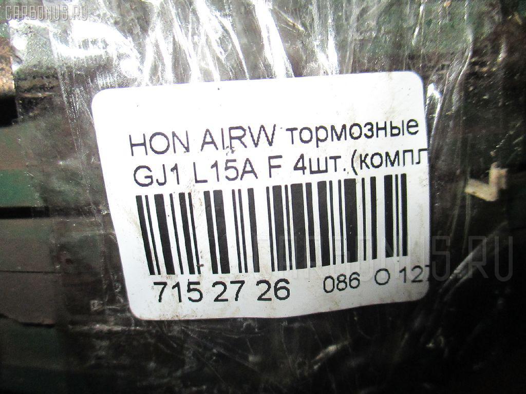 Тормозные колодки HONDA AIRWAVE GJ1 L15A Фото 3