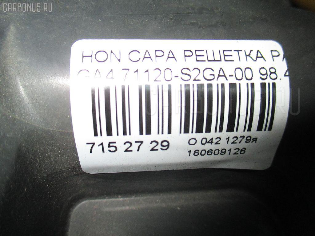 Решетка радиатора HONDA CAPA GA4 Фото 3