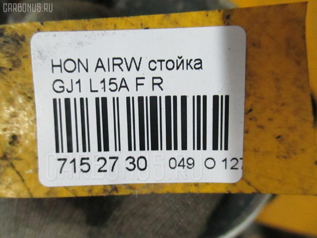 Стойка HONDA AIRWAVE GJ1 L15A Фото 3