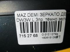 Зеркало двери боковой Mazda Demio DW3W Фото 4