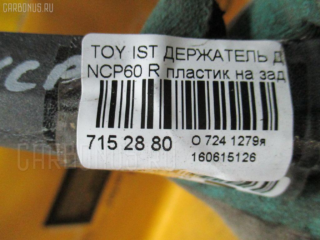 Держатель дворника TOYOTA IST NCP60 Фото 3