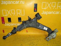 Рычаг Toyota Mark x GRX120 4GR-FSE Фото 1