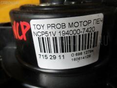 Мотор печки TOYOTA PROBOX NCP51V Фото 3
