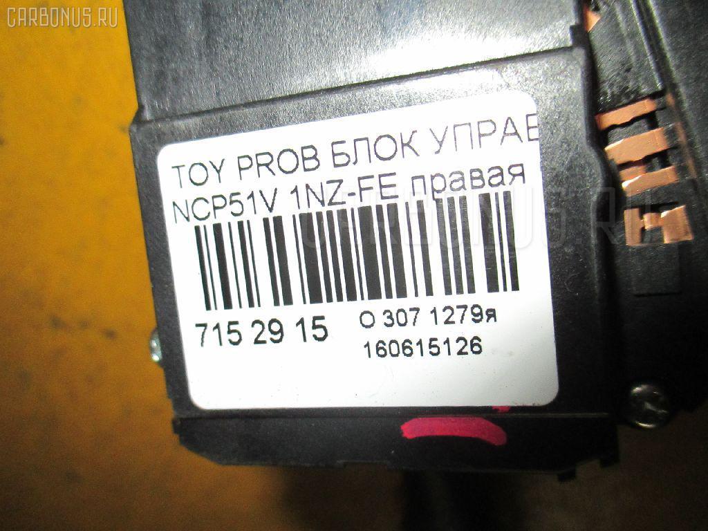 Переключатель поворотов TOYOTA PROBOX NCP51V 1NZ-FE Фото 3