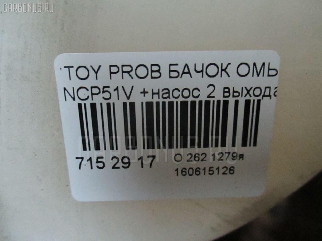 Бачок омывателя TOYOTA PROBOX NCP51V Фото 3