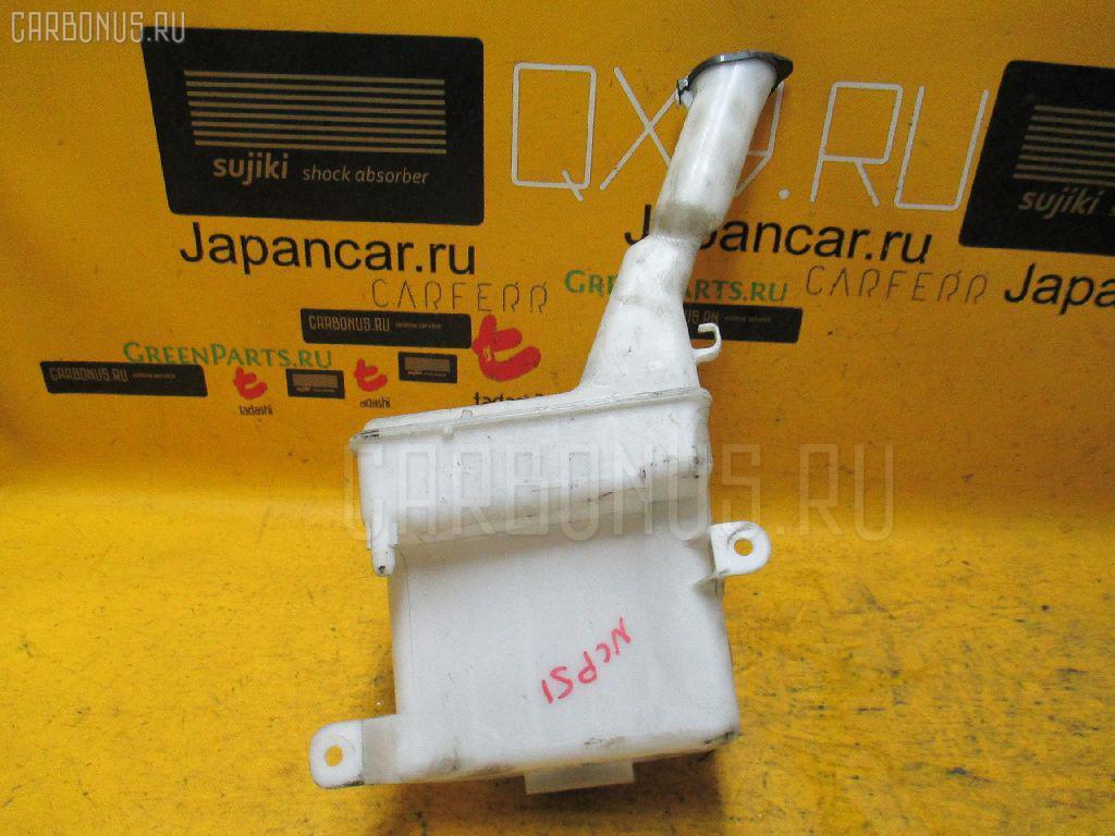 Бачок омывателя TOYOTA PROBOX NCP51V Фото 2