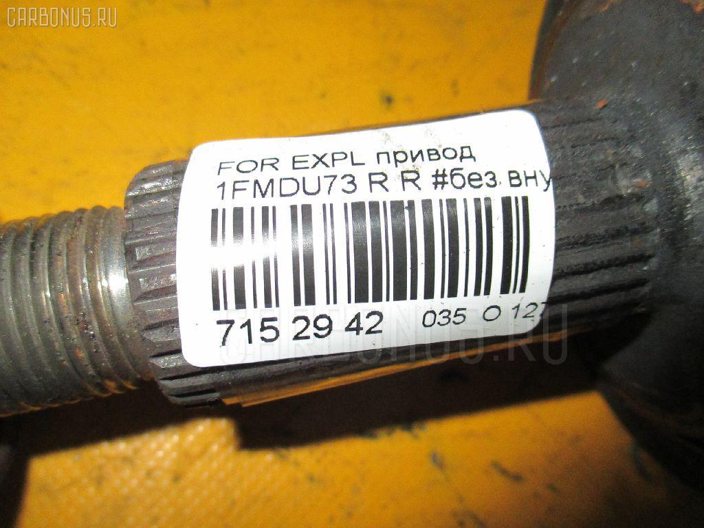 Привод FORD USA EXPLORER III 1FMDU73 XS Фото 4