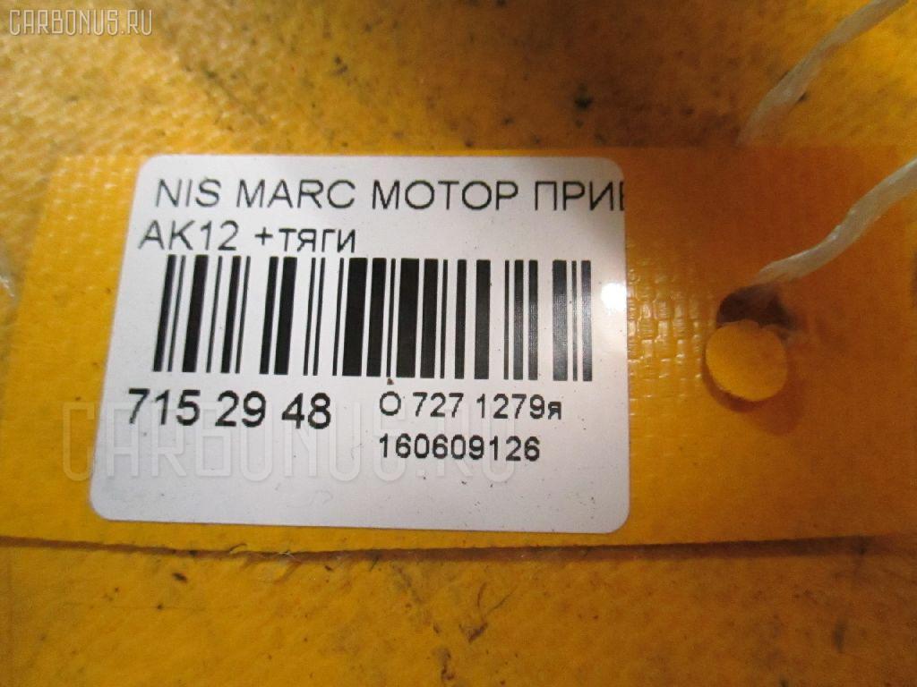 Мотор привода дворников NISSAN MARCH AK12 Фото 3