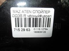 Спойлер Mazda Atenza sport GG3S Фото 3