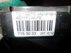 Радиатор кондиционера Toyota Corolla spacio AE111N 4A-FE Фото 3