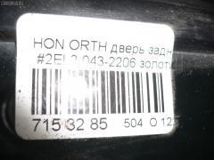 Дверь задняя Honda Orthia EL2 Фото 6