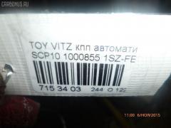 КПП автоматическая Toyota Vitz SCP10 1SZ-FE Фото 21