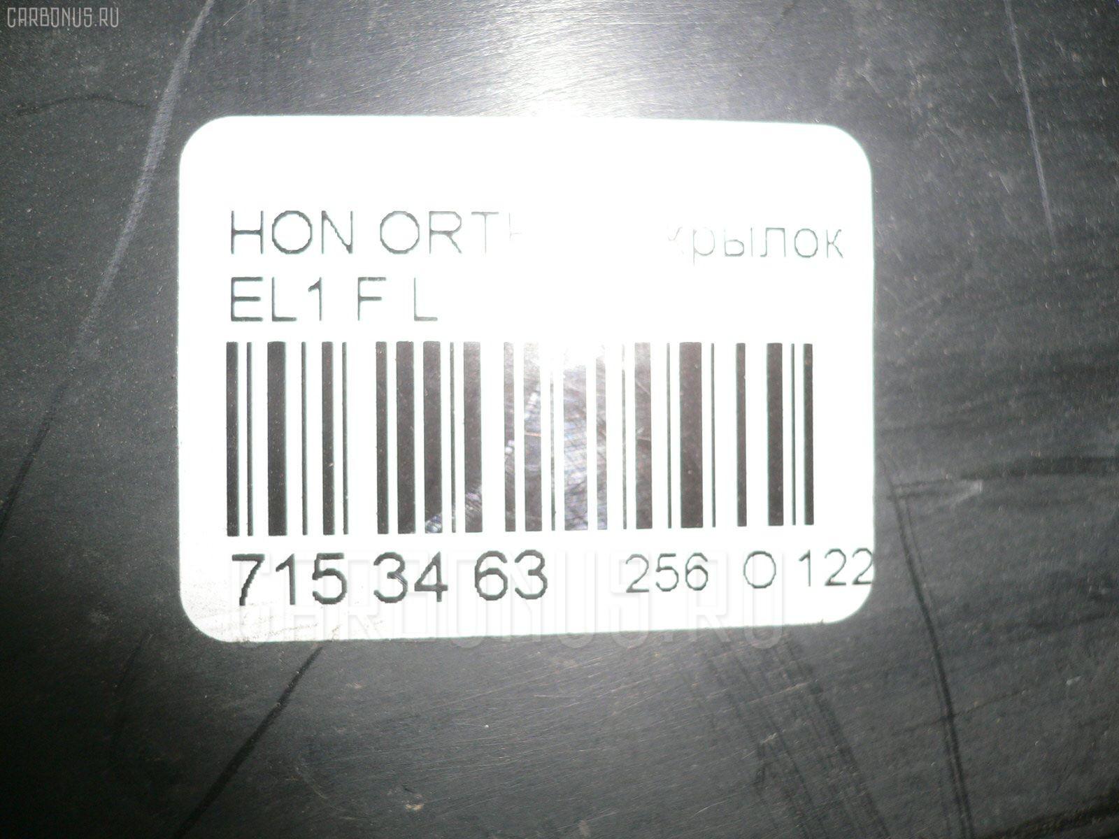 Подкрылок HONDA ORTHIA EL1 Фото 3