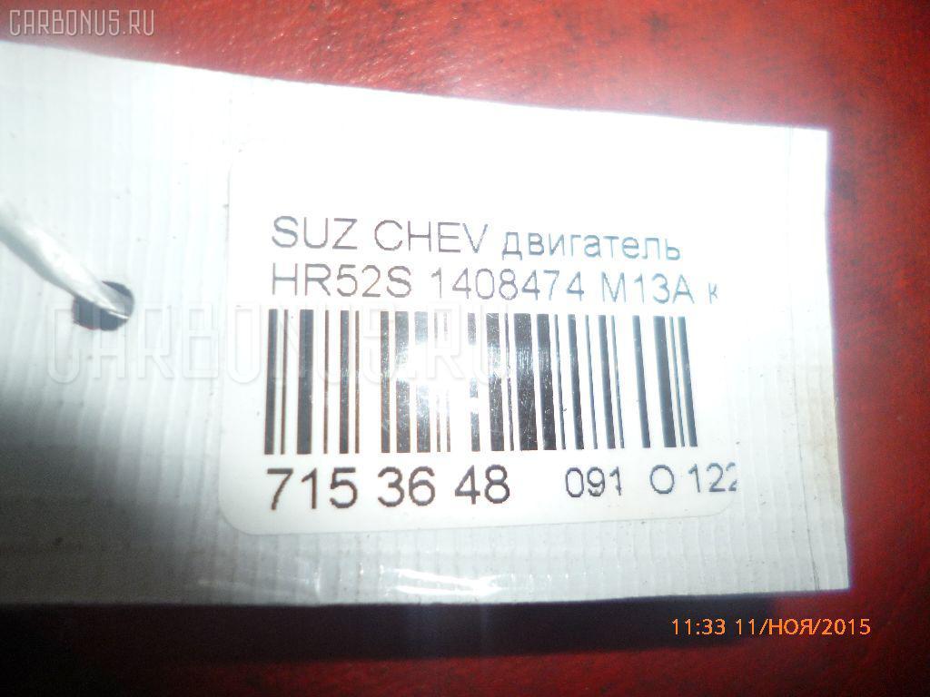 Двигатель SUZUKI CHEVROLET CRUISE HR52S M13A Фото 22