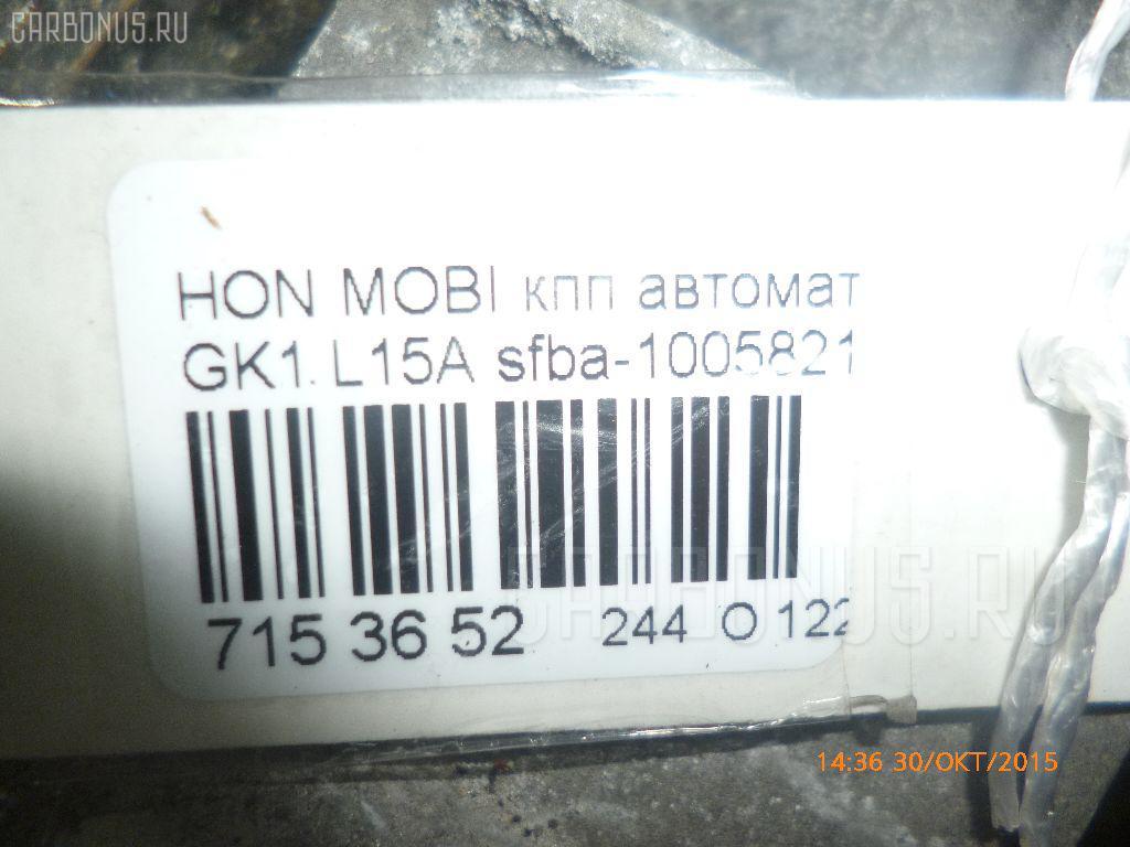 КПП автоматическая HONDA MOBILIO SPIKE GK1 L15A Фото 12