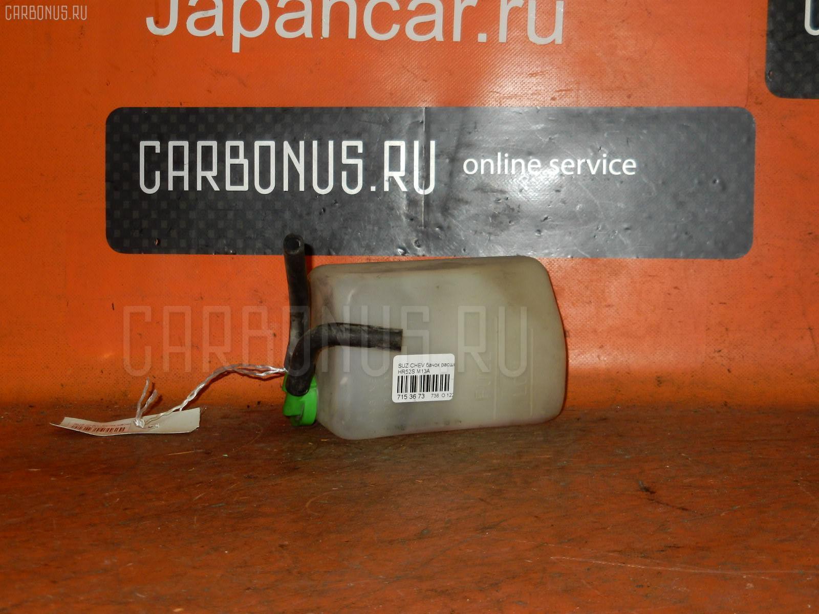 Бачок расширительный SUZUKI CHEVROLET CRUISE HR52S M13A Фото 1
