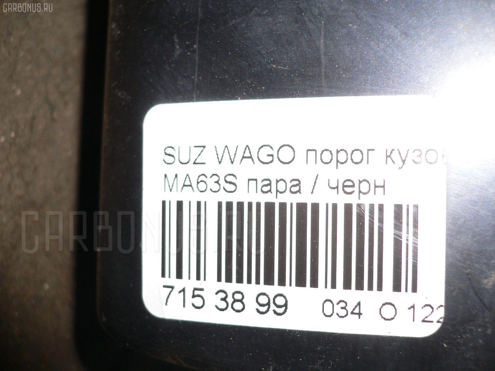 Порог кузова пластиковый ( обвес ) SUZUKI WAGON R MA63S Фото 6