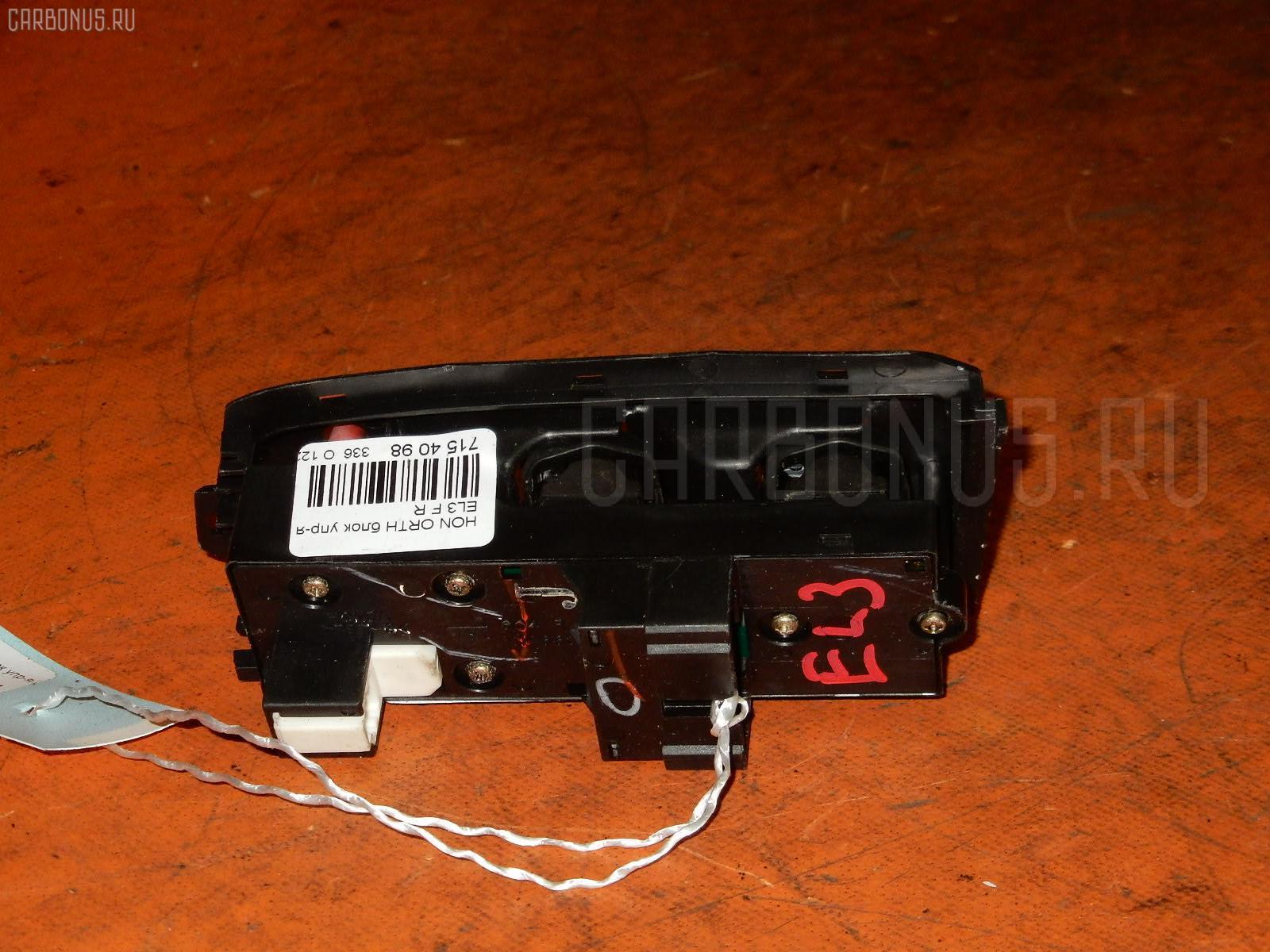 Блок упр-я стеклоподъемниками HONDA ORTHIA EL3. Фото 1