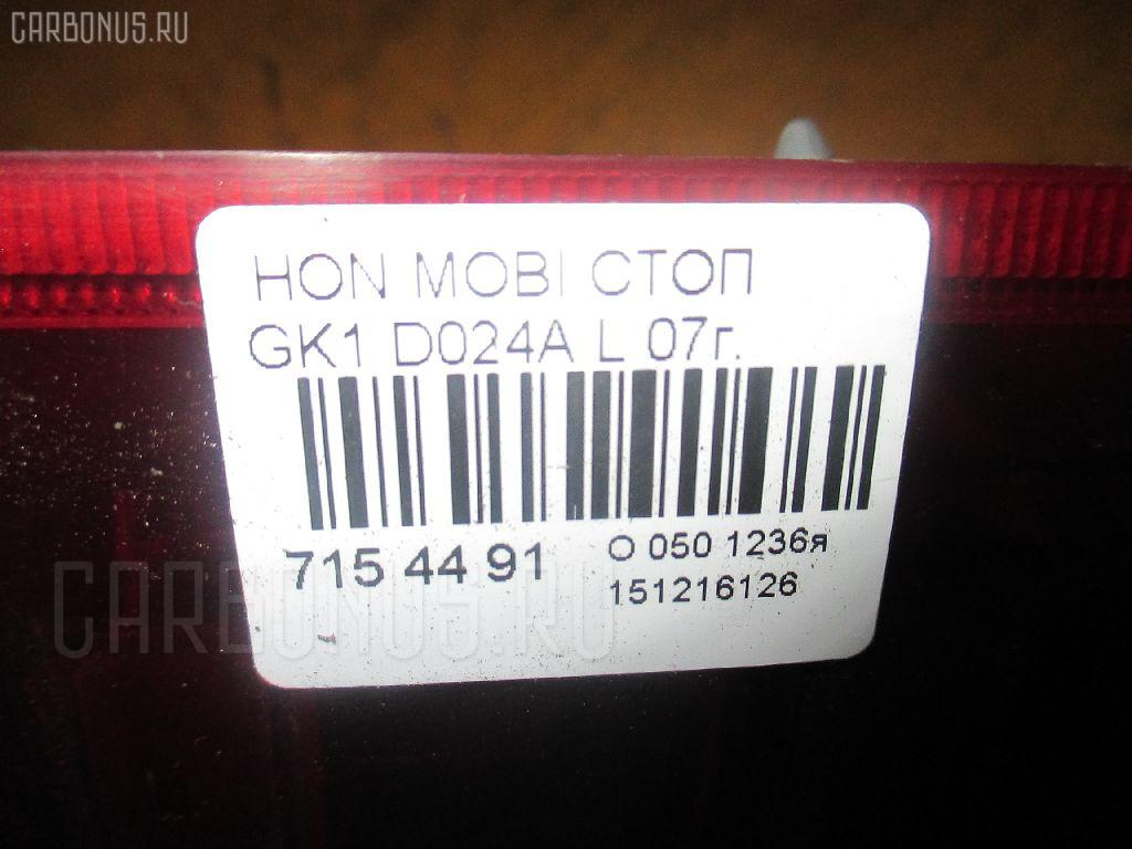 Стоп HONDA MOBILIO SPIKE GK1 Фото 3