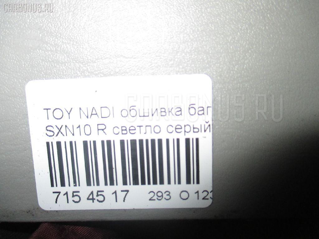 Обшивка багажника TOYOTA NADIA SXN10 Фото 3