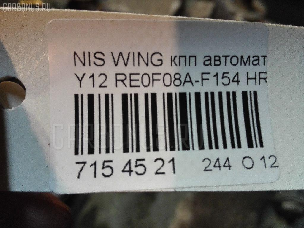 КПП автоматическая NISSAN WINGROAD Y12 HR15DE Фото 6