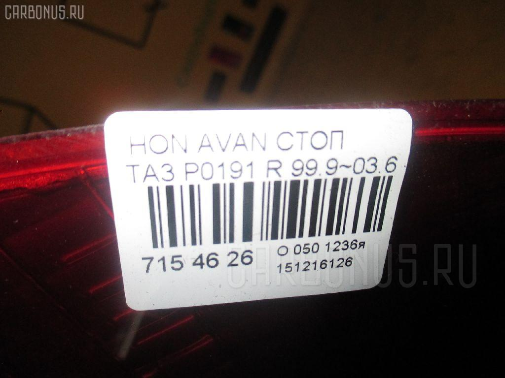 Стоп HONDA AVANCIER TA3 Фото 3