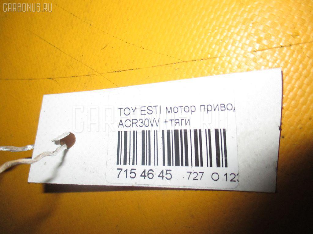 Мотор привода дворников TOYOTA ESTIMA ACR30W Фото 3