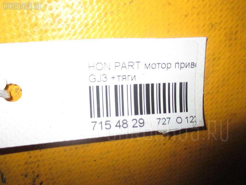 Мотор привода дворников HONDA PARTNER GJ3 Фото 3