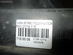 Подкрылок Honda Stream RN1 D17A Фото 2