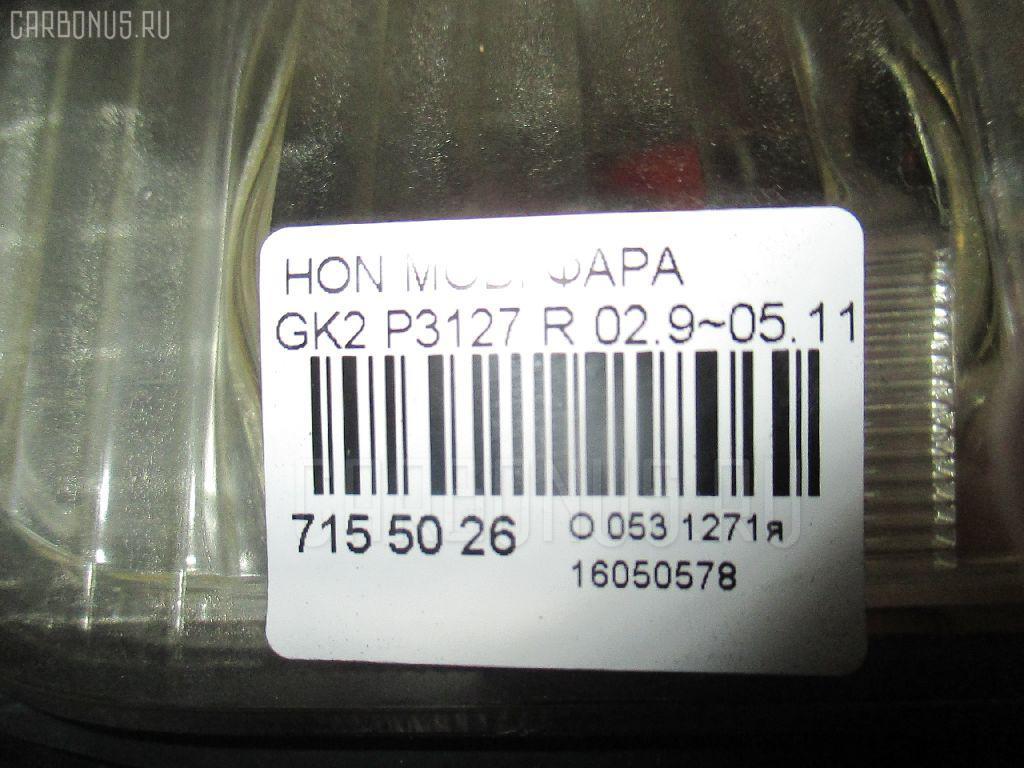 Фара HONDA MOBILIO SPIKE GK2 Фото 3