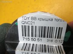 Крышка топливного бака Toyota Bb QNC21 Фото 2