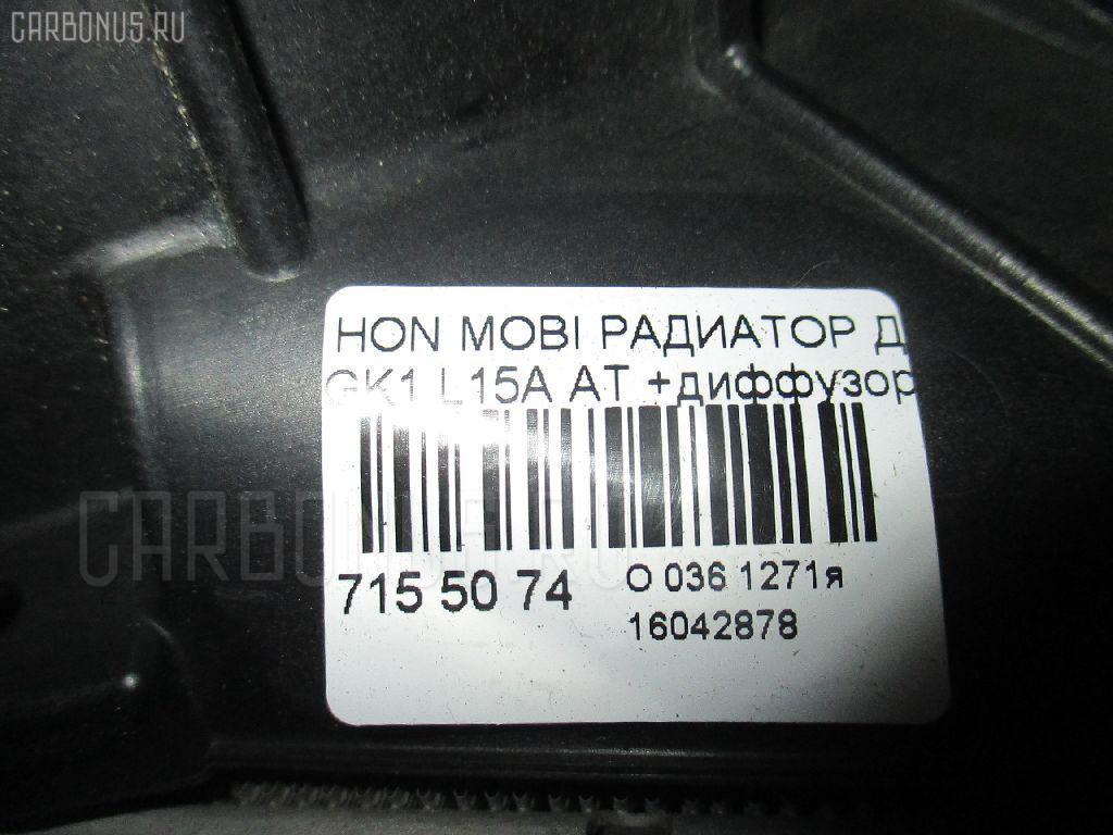 Радиатор ДВС HONDA MOBILIO SPIKE GK1 L15A Фото 3