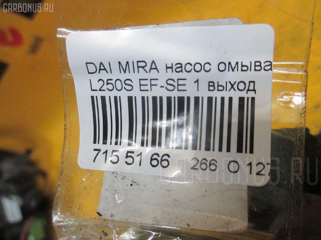 Насос омывателя стекла DAIHATSU MIRA L250S EF-SE Фото 2