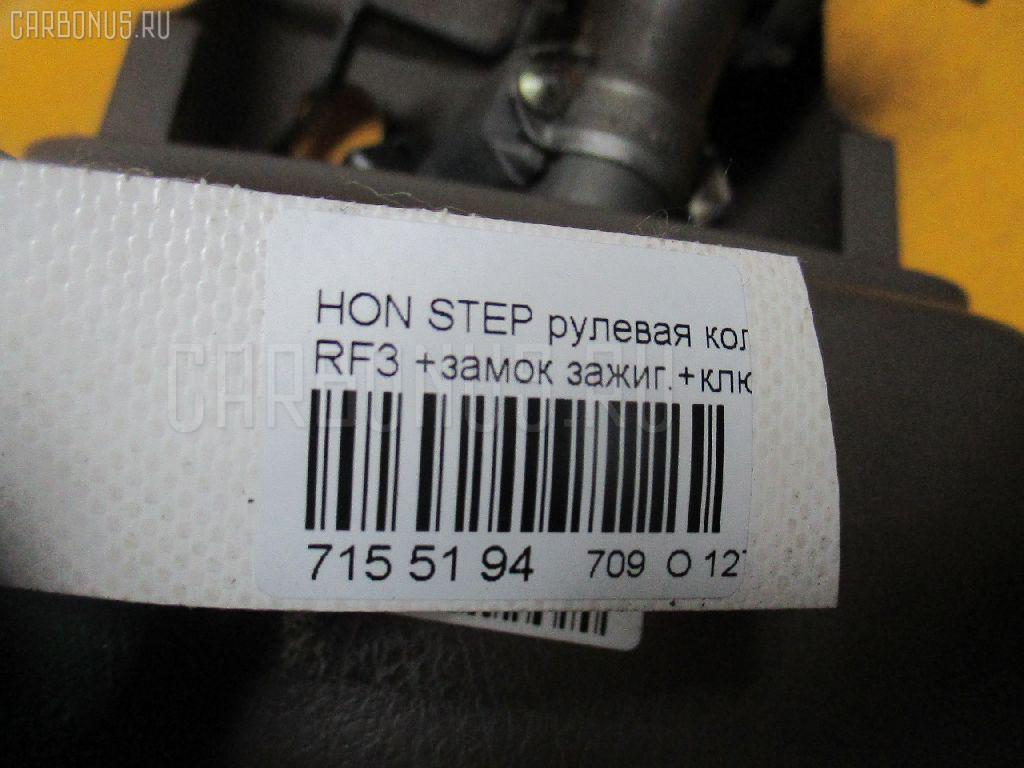 Рулевая колонка HONDA STEPWGN RF3 Фото 3