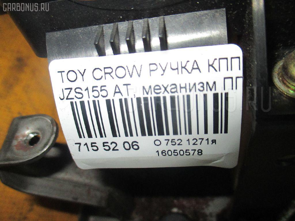 Ручка КПП TOYOTA CROWN JZS155 Фото 3