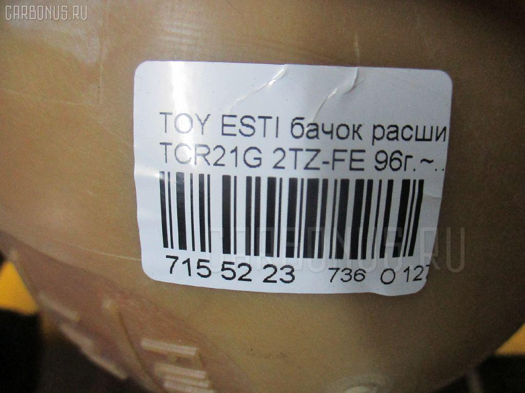 Бачок расширительный TOYOTA ESTIMA EMINA TCR21G 2TZ-FE Фото 3