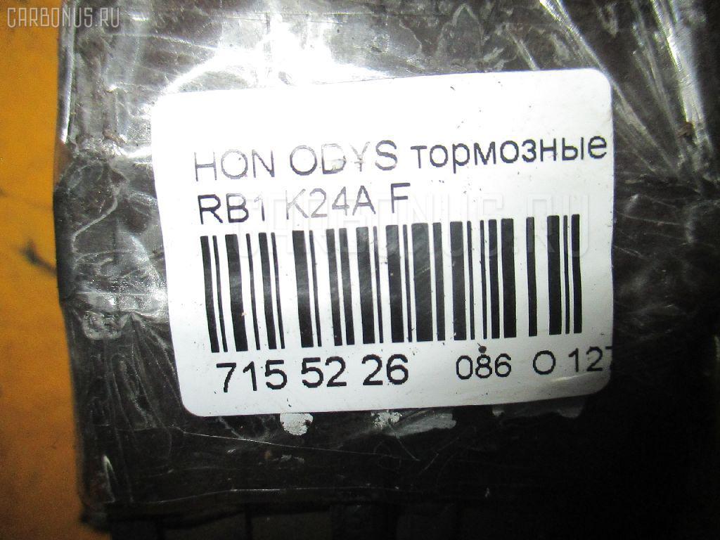 Тормозные колодки HONDA ODYSSEY RB1 K24A Фото 3