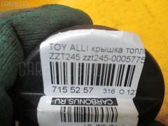 Крышка топливного бака Toyota Allion ZZT245 Фото 2