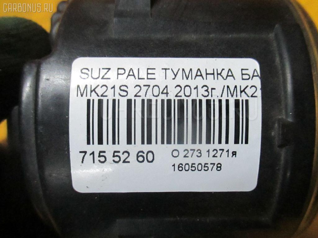 Туманка бамперная SUZUKI PALETTE MK21S Фото 3