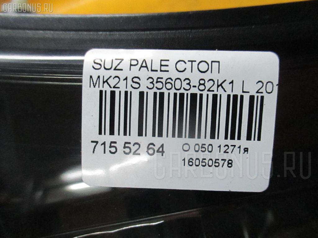 Стоп SUZUKI PALETTE MK21S Фото 3