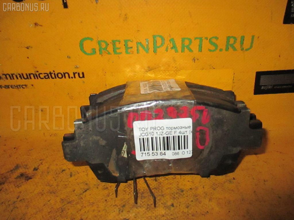 Тормозные колодки TOYOTA PROGRES JCG10 1JZ-GE. Фото 4