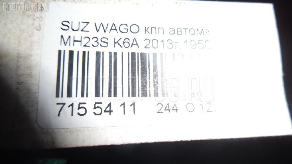 КПП автоматическая SUZUKI WAGON R MH23S K6A Фото 6