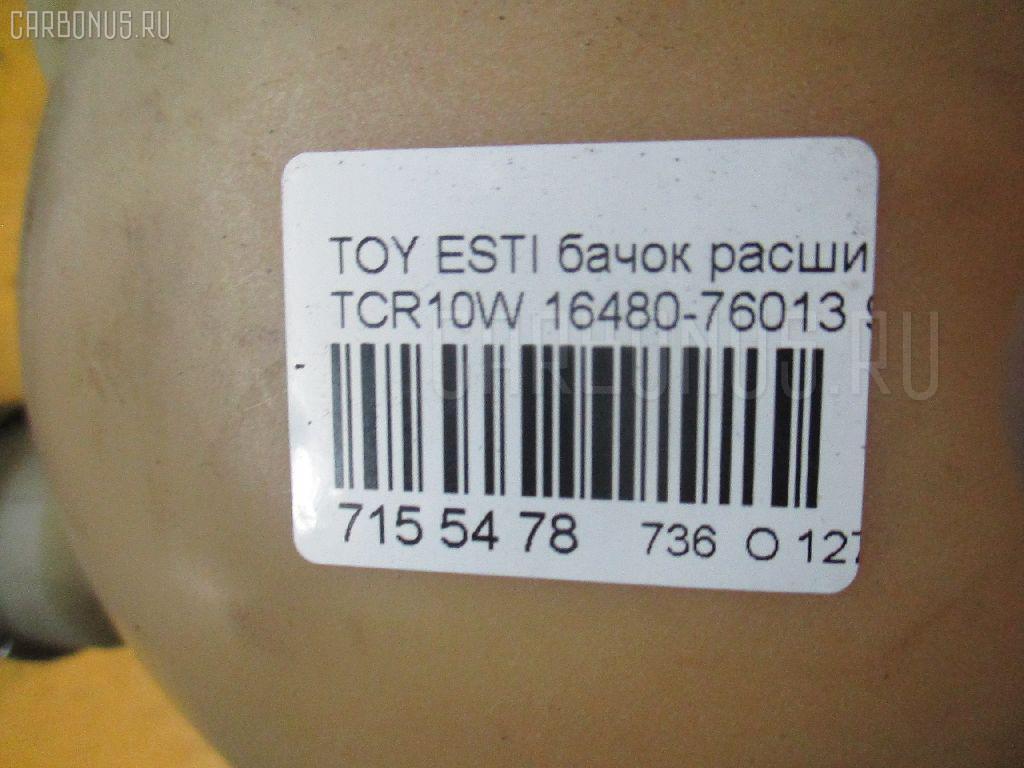 Бачок расширительный TOYOTA ESTIMA TCR10W Фото 3