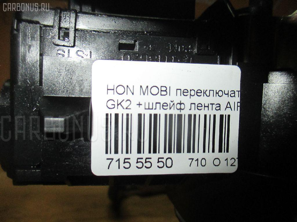 Переключатель поворотов HONDA MOBILIO SPIKE GK2 Фото 3