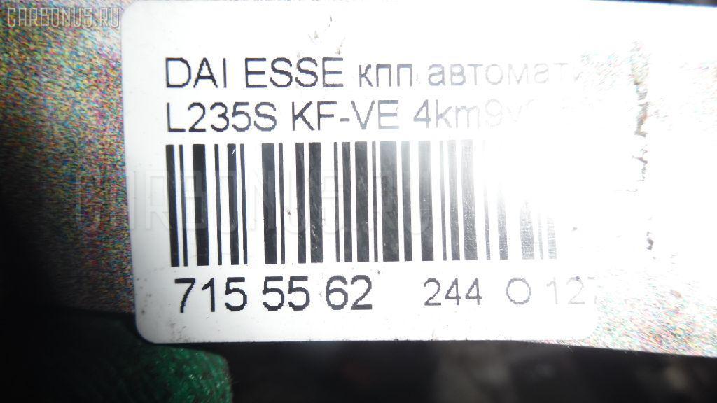 КПП автоматическая DAIHATSU ESSE L235S KF-VE Фото 5