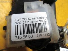 Переключатель поворотов Toyota Corolla NZE121 Фото 3