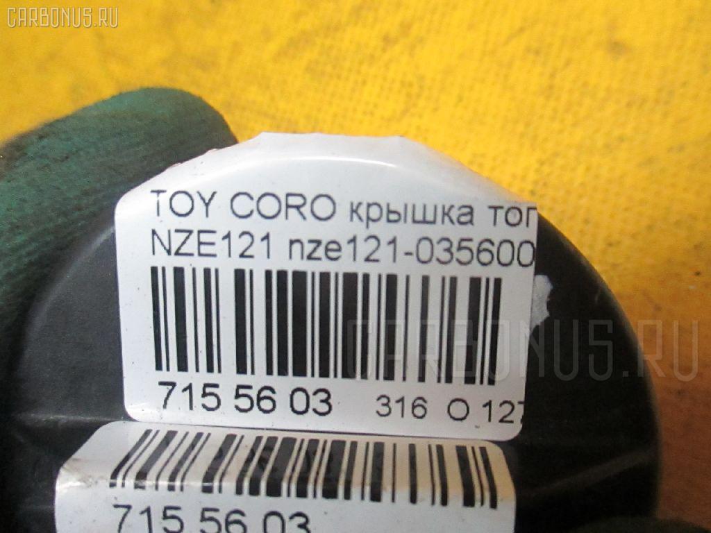 Крышка топливного бака TOYOTA COROLLA NZE121 Фото 2
